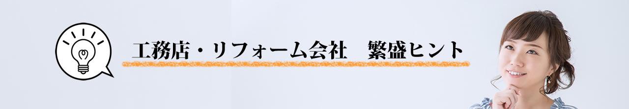 工務店・リフォーム会社-繁盛ヒント
